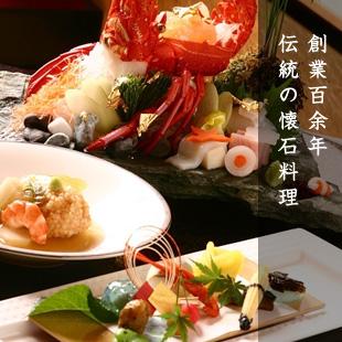 創業九十余年伝統の懐石料理