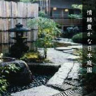 情緒豊かな日本庭園
