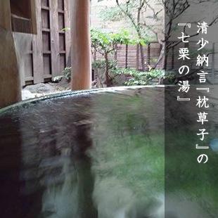 清少納言が『枕草子』に書き記した 『湯は七栗の湯有馬の湯 玉造の湯』